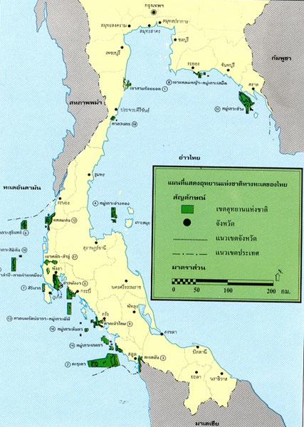 ฝั่งทะเลประเทศไทย เป็น